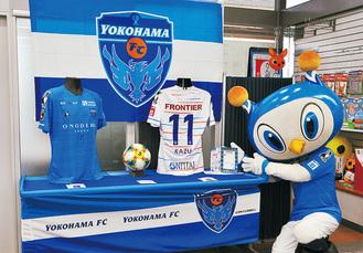 横浜FCのマスコット「フリ丸」もPR