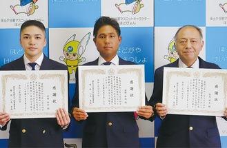感謝状を持つ星野さん(左)、濱野さん(中央)、相馬さん