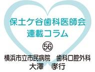 横浜市民病院歯科口腔外科歯科矯正相談外来が開設されました