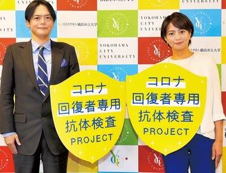 山中教授(左)と赤江さん提供/横浜市立大学