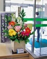 窓口に「花のおもてなし」