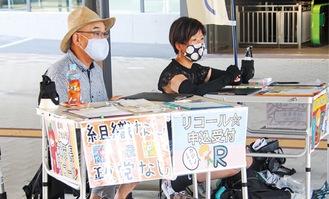 駅前で受任者集めを行う「一人から始めるリコール運動」のメンバー