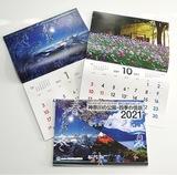 四季の風景をカレンダーで