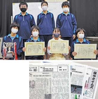 最優秀賞に選ばれ賞状とトロフィーを手にする取材・編集を手掛けた2・3年生のメンバー(写真上)、コンクールに応募した令和2年第3号(同右)