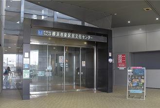 泉区民文化センター
