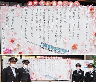 メッセージボード(写真上)を手掛けた駅員と曽我駅長(写真下左)