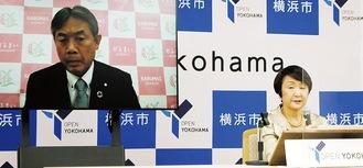 Web会議で行われた開通式で意見を交わす林文子市長と山本町長