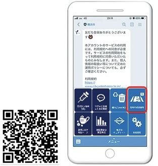 市の公式アカウント画面内に新設される「道路の損傷通報」(赤枠部)をタップし情報を入力する。通報には二次元コードから友だち登録が必要