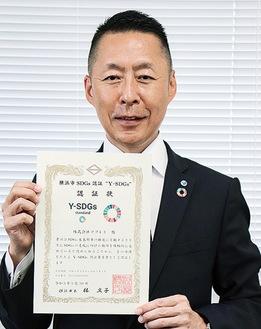 Y-SDGsの認証状をもつ有井代表