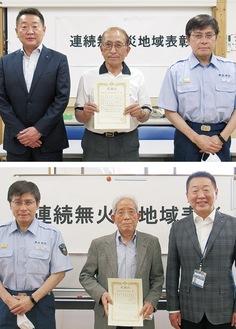 新桜ケ丘地区連合自治会(上)と岩間地区連合町内会の表彰のようす