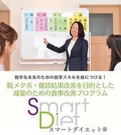 スマートダイエット教室