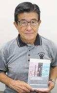 「横浜とラグビー」一冊に