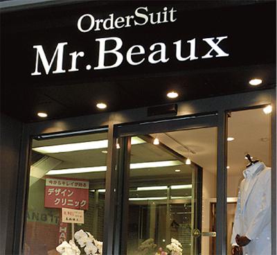 美しさで差をつけるオーダースーツ専門店