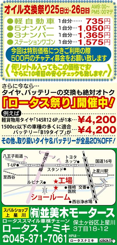 「チャリティー  オイル交換まつり」今月25日(土)・26日(日)に開催