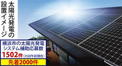 太陽光発電システム、普及促進へ