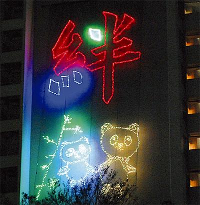 """夜空に浮かぶ""""絆"""""""