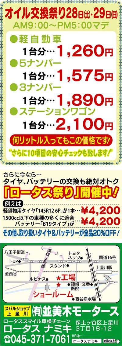 便利でお得な「オイル交換まつり」今月28日・29日に開催