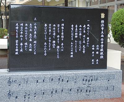上菅田小・西谷中で式典