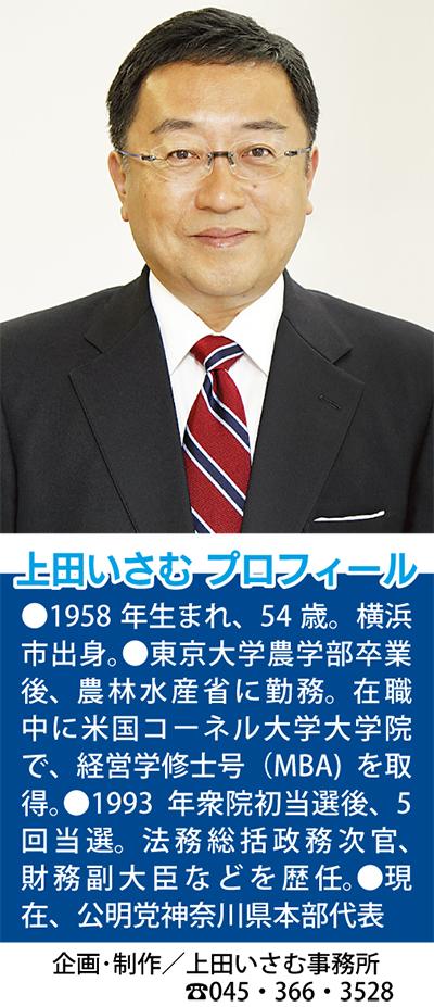 総合力生かし、日本再建