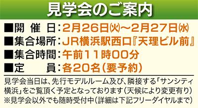 「サンシティ横浜南」6月オープン
