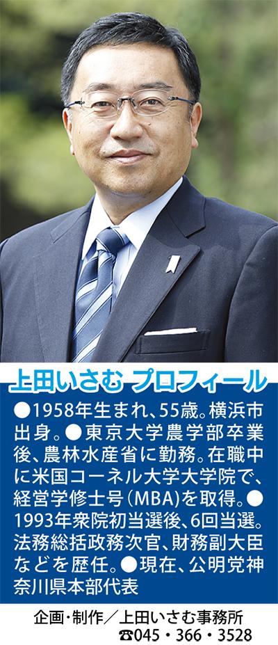 「日本再興」に全力注ぐ