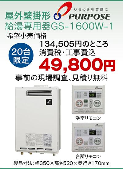 給湯専用器が49800円