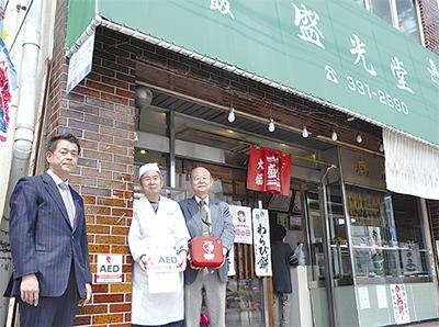 「和田町の安心を守りたい」