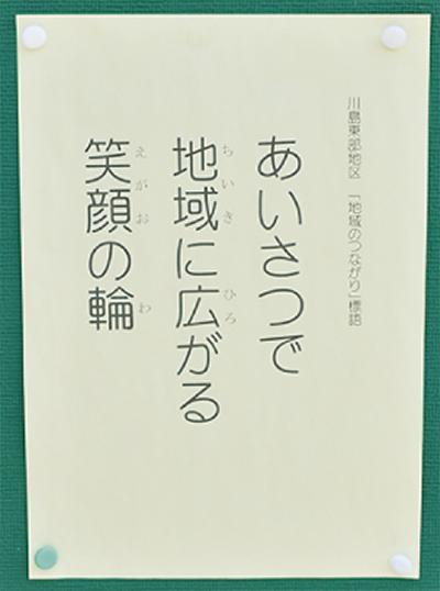 「絆」標語を掲出