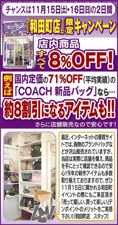 「和田町店」限定キャンペーン