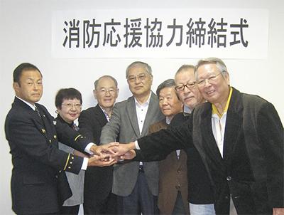5町内会と消防協定