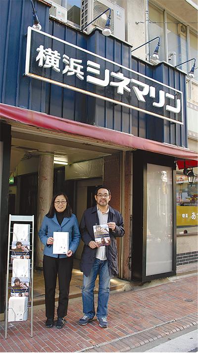 「横浜シネマリン」を復活
