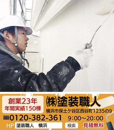 国が認めた塗装職人