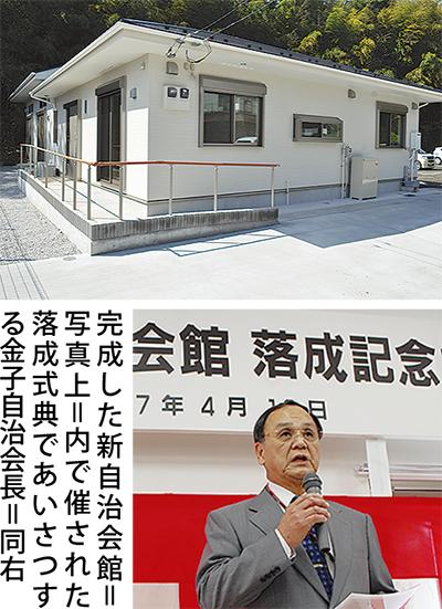 新井町に新自治会館
