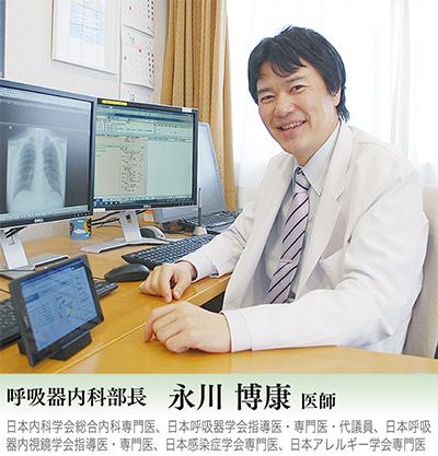 地域医療の充実へ、呼吸器内科新設