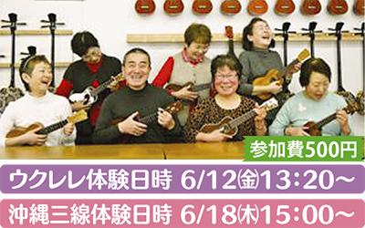 ウクレレ・沖縄三線教室