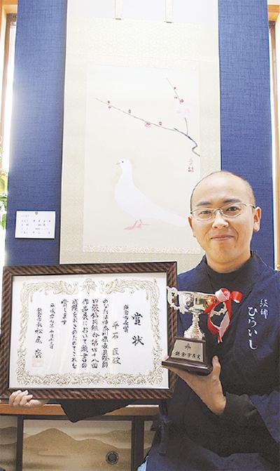 平石さんが鎌倉市長賞