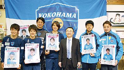 横浜FCに入浴パス贈る