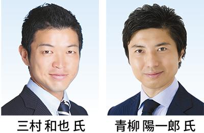 「政界再編への第一歩」―青柳氏「勝てる人を選ぶべき」―三村氏