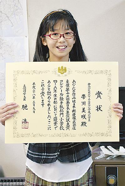 帯川さん文科大臣賞に