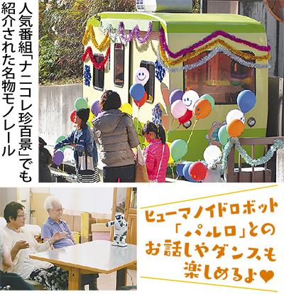 29日に公開フェスタ