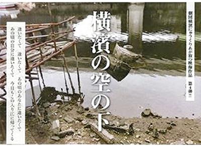 『横濱の空の下』が上映