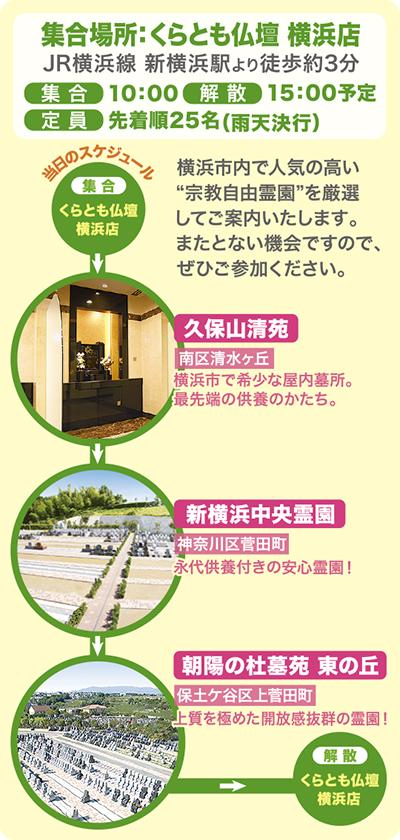 横浜市内で「見学会」