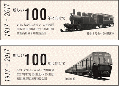 相鉄100年で記念展