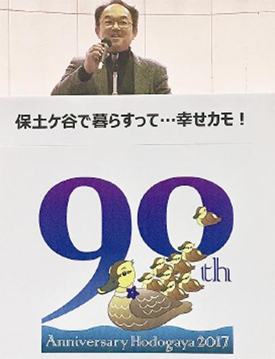 90周年に沸いた1年