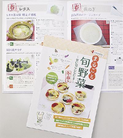 野菜使い切り料理紹介