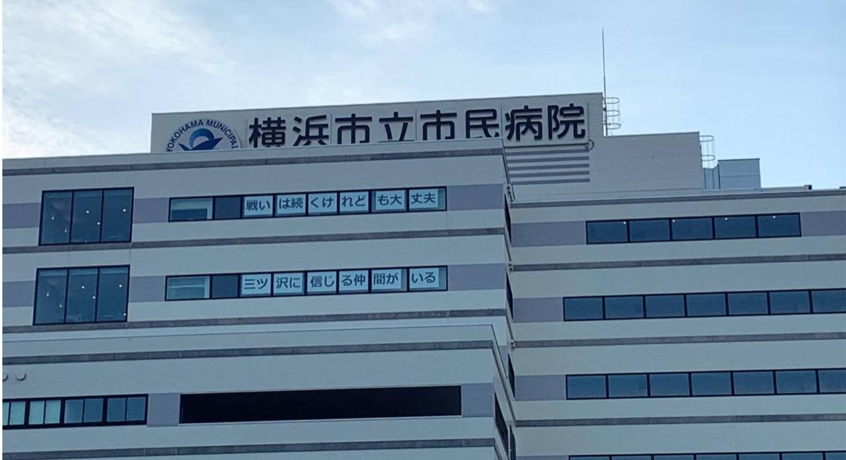 市民 病院 横浜