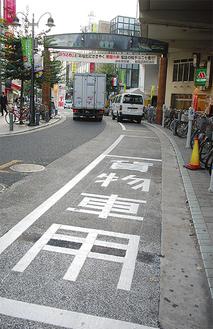 地面に大きく書かれた「貨物車用」の文字