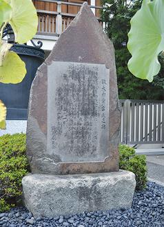 東漸寺にある大川常吉の顕彰碑