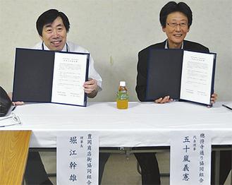 協定書に著名した堀江理事長(左)、五十嵐代表理事(右)