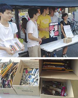 区内で文房具を集めるメンバー(上)、集まった文房具